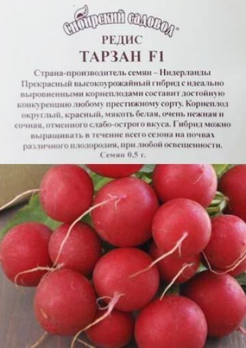 Редис   Тарзан F1