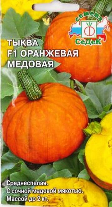 Тыква Оранжевая Медовая