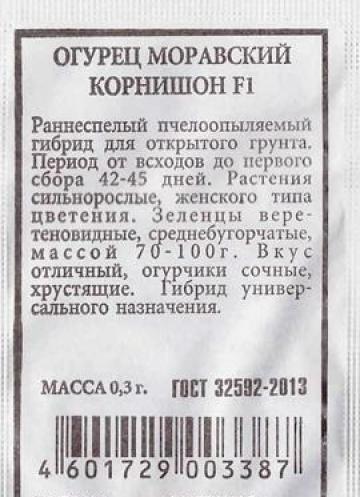 Огурец  Моравский корнишон F1