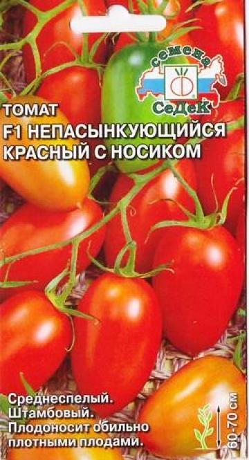 Томат Непас 6 Непасынкующийся Красный с носиком
