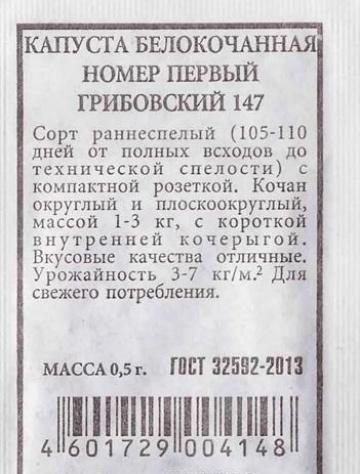 Капуста б/к  Грибовский 147 номер первый