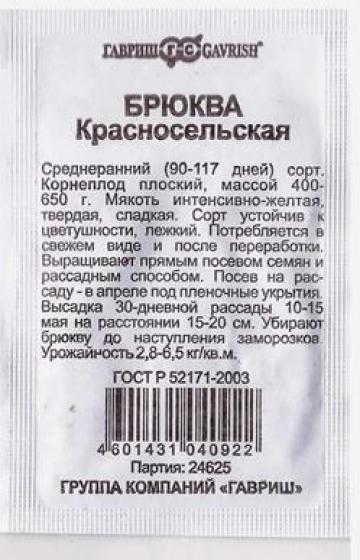 Брюква  Красносельская