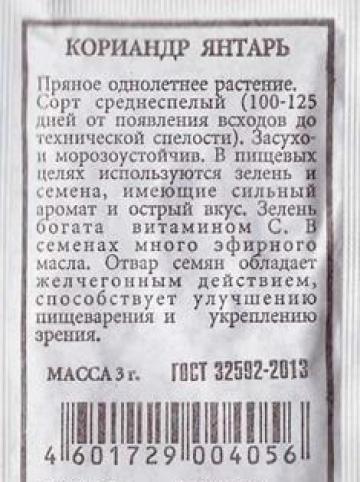 Кориандр  Янтарь