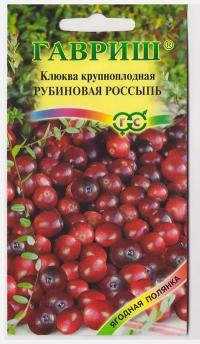 Клюква Рубиновая россыпь