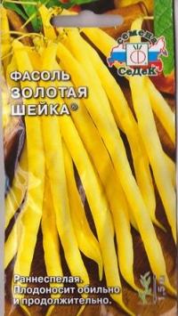 Фасоль Золотая Шейка