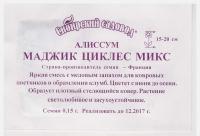Алиссум  Маджик циклес (смесь)