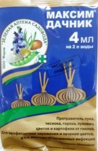 Максим ( амп 4 мл) (от болезней и дезинф.почвы)