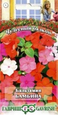 Бальзамин Бамбина смесь
