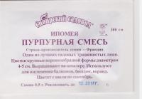 Ипомея  Пурпурная смесь (300см)