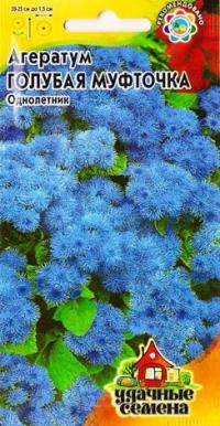 Агератум Голубая муфточка
