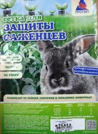 Сетка для защиты деревьев от мышей 0,8х5м с хомутами