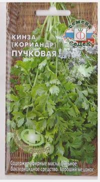 Кориандр Кинза Пучковая