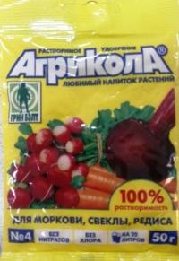 Агрикола 4 (морковь,свекла,редис)