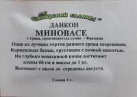 Дайкон  Миновасе