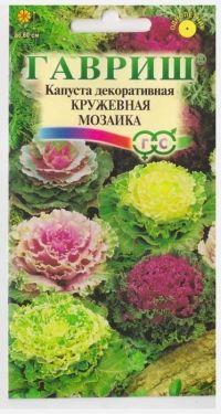 Капуста Декоративная Кружевная мозаика