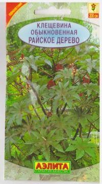 Клещевина Обыкновенная Райское дерево