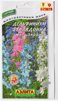 Дельфиниум Беладонна