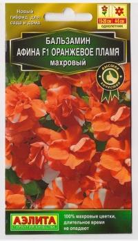 Бальзамин Афина F1 оранжевое пламя