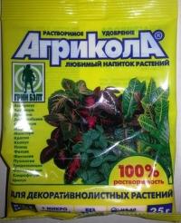 Агрикола для декоративнолистных растений