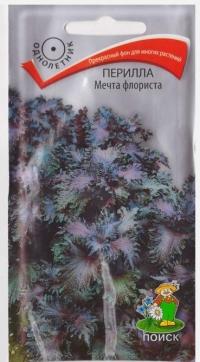 Перилла Мечта флориста