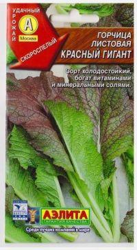 Горчица Красный гигант листовая