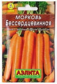 Морковь Бессердцевиная