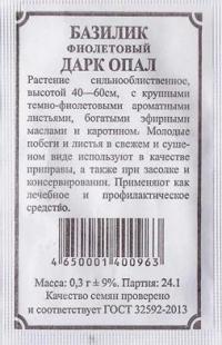 Базилик  Дарк Опал фиолетовый