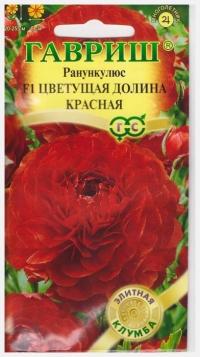 Ранункулюс Цветущая долина Красная F1