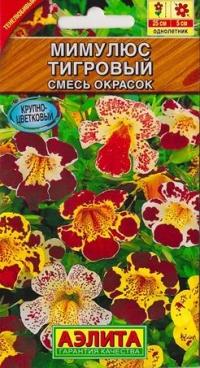 Мимулюс Тигровый смесь окрасок крупноцветковый