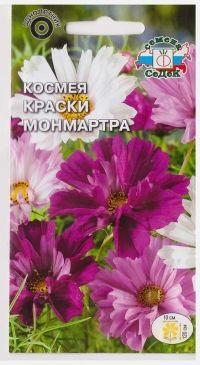 Космея Краски Монмартра