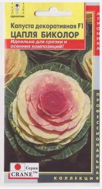 Капуста Декоративная  Цапля Биколор