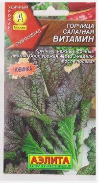 Горчица Витамин листовая