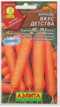 Морковь Вкус детства