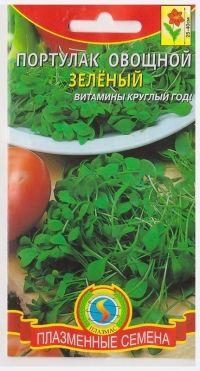 Портулак овощной Зеленый
