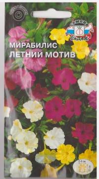 Мирабилис Летний Мотив смесь
