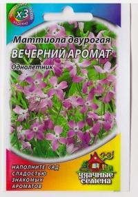 Маттиола Вечерний аромат