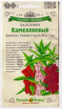 Бальзамин Камеллиевый cмесь