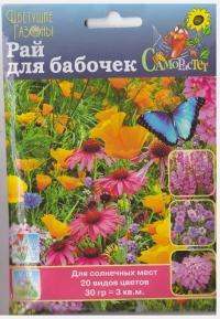 Газон Рай для бабочек цветущий
