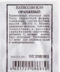 Патиссон  НЛО оранжевый