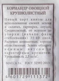 Кориандр  Крупнолистный