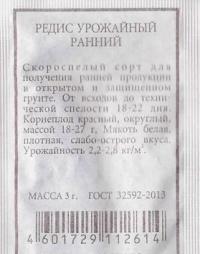 Редис  Урожайный ранний