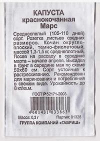 Капуста к/к  Марс