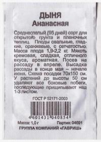 Дыня  Ананасная