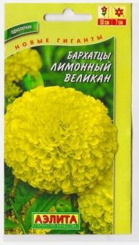 Бархатцы Лимонный Великан