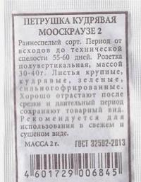 Петрушка  Кудрявая Мооскраузе 2