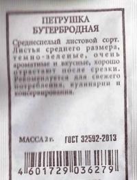 Петрушка  Листовая Бутербродная