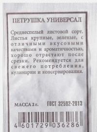 Петрушка  Листовая Универсал