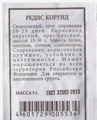 Редис  Корунд
