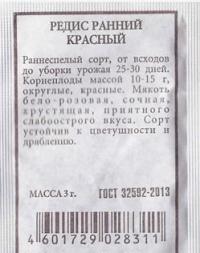 Редис  Ранний красный