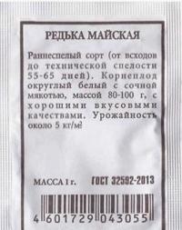Редька  Майская